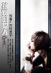 抽烟的女人封面