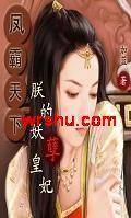 凤霸天下:朕的妖孽皇妃封面