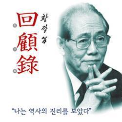 黄长烨回忆录