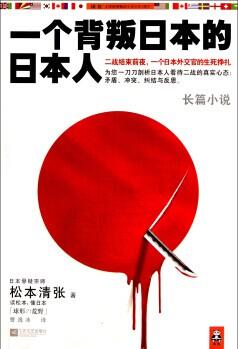 一个背叛日本的日本人封面