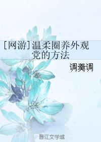 [网游]温柔圈养外观党的方法
