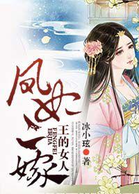 王的女人,凤妃二嫁