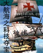 大航海之科技夺宝封面