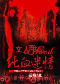 blood纯血迷情封面