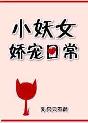 小妖女娇宠日常 完结+番外