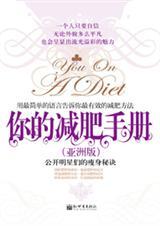 你的减肥手册(亚洲版)封面