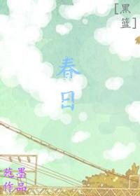 (黑篮同人)[黑篮]春日