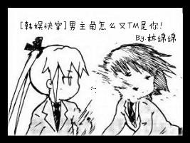 (韩娱同人)[韩娱快穿]男主角怎么又TM是你!封面