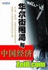 华尔街困局与中国经济封面