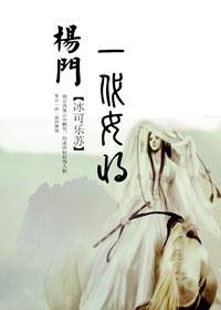 (杨家将同人)杨门之一代女将封面