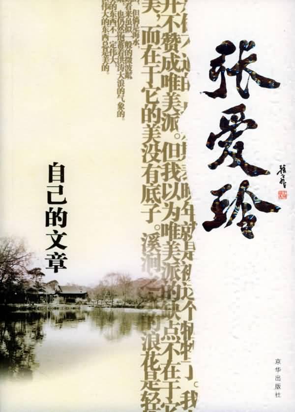 张爱玲经典散文集封面