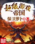 超级游戏帝国封面