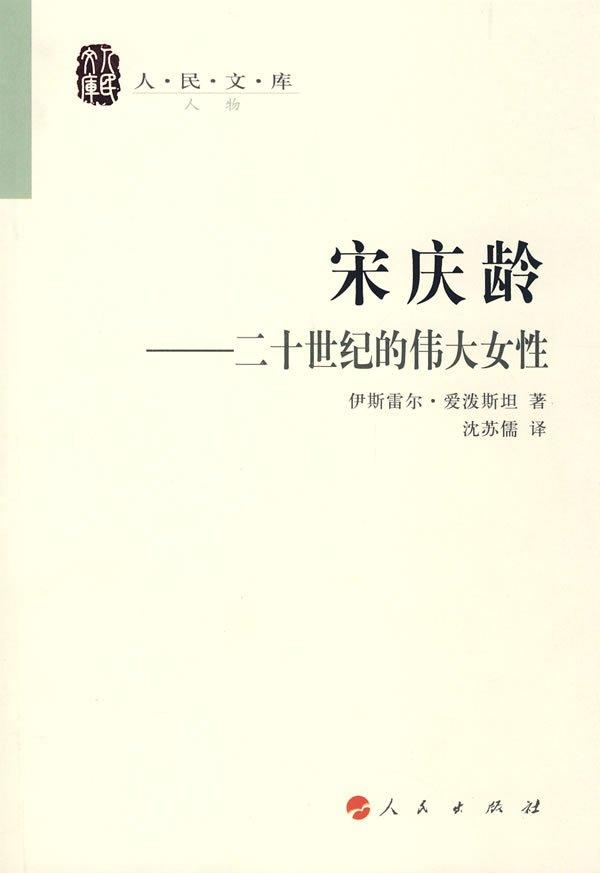 宋庆龄--二十世纪的伟大女性封面