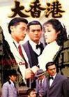 大香港1957封面