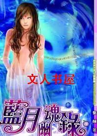 魔域少女之恋:蓝月幽魂录封面