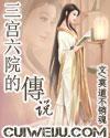 三宫六院的传说封面