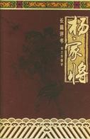 杨家将评书封面
