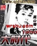 大时代1950封面
