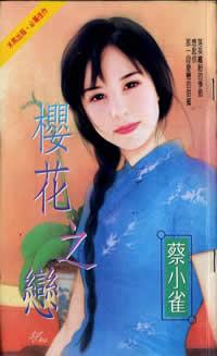 樱花之恋封面