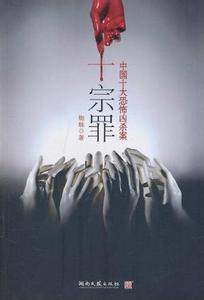 十宗罪 全集(Ⅰ+Ⅱ+Ⅲ,3部全)