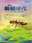 蚂蚁时代Ⅵ