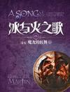 冰与火之歌(卷五)魔龙的狂舞